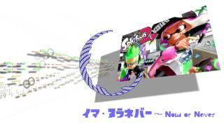 【スプラトゥーン/スプラトゥーン2】イマ・ヌラネバー ~ Now or Never【MIDIアレンジ】