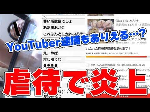【大炎上】YouTuberが虐待疑惑…逮捕を求めるサイトも出来てやばい事に