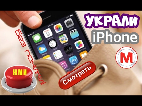 Как найти ворованный айфон