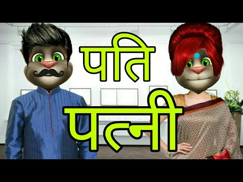 pati-patni funny comedy -talking tom hindi /tomcat pati patni New Comedy video 2018/3th
