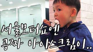 서울모터쇼 공짜 아이스크림