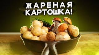 Дорогущий рецепт жареной картошки Могут себе позволить ВСЕ