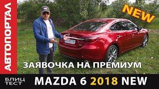 Mazda 6 2018 // Автопортал