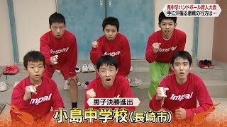 ハンドボール 長崎県中学新人大会【NCCスポ魂☆ながさき】
