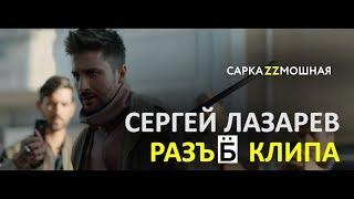 САМЫЕ ХУДШИЕ КЛИПЫ #2 Сергей Лазарев СДАВАЙСЯ