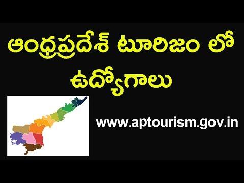 andhra pradesh tourism jobs in telugu || tourism job news in 2018 || ap job update