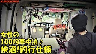 女性の100均アイディアに脱帽♪快適釣行車中泊仕様に感動♪【タント】【バンライフ】