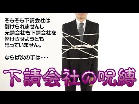 【作戦会議256】 下請会社の呪縛