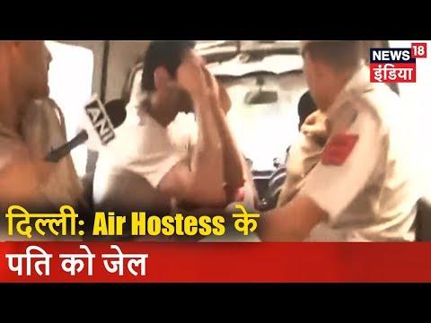 दिल्ली: Air Hostess के पति को जेल   News18 India