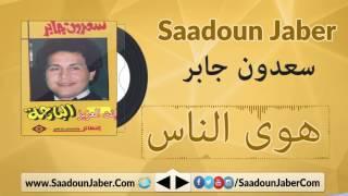 Saadoun Jaber - Hawa El Naas سعدون جابر - هوى الناس سعدون جابر