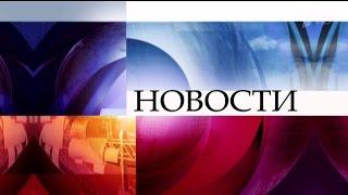Новости Первый канал в 12:00 за 18.02.2017