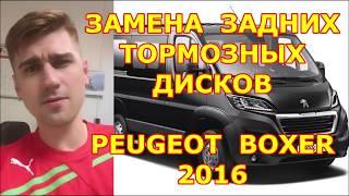 ЗАМЕНА ЗАДНИХ ТОРМОЗНЫХ ДИСКОВ /// PEUGEOT BOXER /// 2016