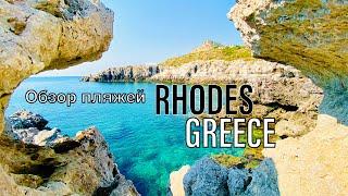 Лучшие пляжи о Родос Греция 2021 обзор отеля Panorama studios поселок Faliraki