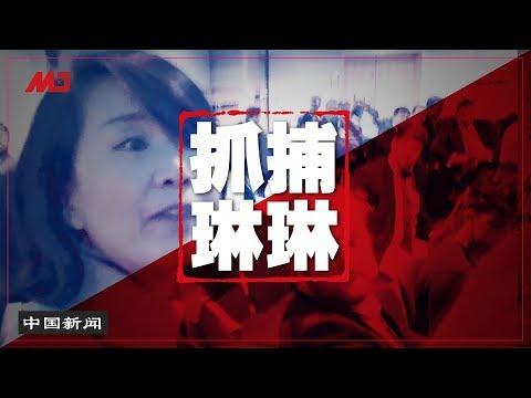 """中国新闻   致敬""""六四坦克人"""",徕卡广告遭谩骂;央视记者孔琳琳被批捕;任正非答应签""""无间谍协议"""";""""改革院长""""肖扬去世(20190419-2)"""