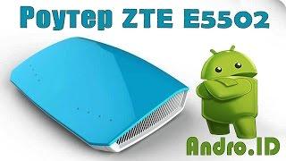 Роутер ZTE E5502 настройка по WiFi с планшета обзор
