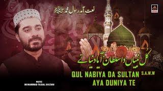 Naat - Qul Nabiya Da Sultan Aya Duniya Te - Hafiz Muhammad Faisal Sulatni - 2019