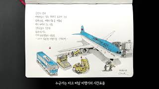 [그카남] 2.나는 공항의 향기를 좋아한다