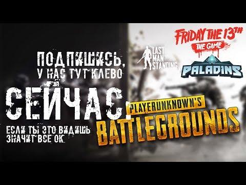 LAST DAY of JUNE, SUBNAUTICA и PlayerUnknown's Battlegrounds (ОСЕННИЙ СТРИМ)