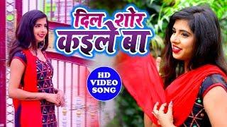 भोजपुरी विडियो गीत 2019 - Dil Shor Kaile Ba - Aryan Kumar Dwiz - Bhojpuri Hit Song 2019