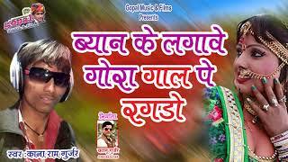 Rajsthani DJ Song 2018 - ब्यान के लगावे गोर गाल पे रंगवा - New Marwari Fagun Song