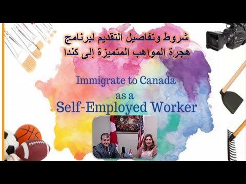 ما هو نظام الهجرة Self Employed