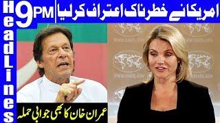 Tensions do exist in Pakistan-US ties   Headlines & Bulletin 9 PM   14 September 2018   Dunya News