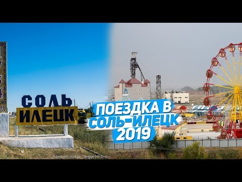 ПОЕЗДКА В СОЛЬ-ИЛЕЦК 2019 | 1 ЧАСТЬ