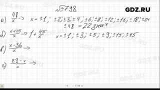 № 798- Математика 6 класс Зубарева