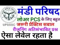 UPSSSC मंडी परिषद lower pcs EXPECTED top best important questions practice mock set test series 2