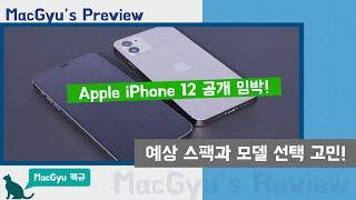 아이폰 12 공개 임박! - 예상 디자인/스팩 미리 보…