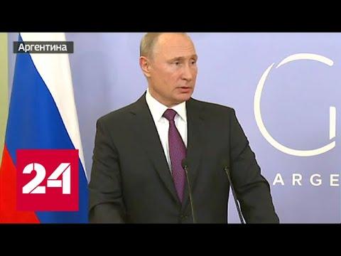 Путин: мы будем