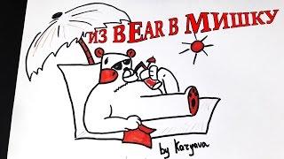 Как нарисовать медведя из слова BeaR?/  How to draw a picture of a bear words bear(Всем привет! Сегодня я превращаю слово bear (с англ. медведь) в медведя! Очень легко запомнить это слово когда..., 2016-07-18T04:32:30.000Z)