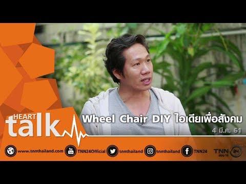 Wheel Chair DIY ไอเดียเพื่อสังคม - วันที่ 03 Mar 2018