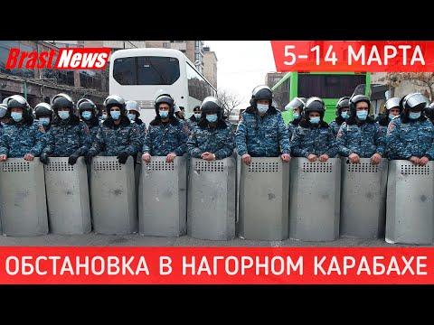 Последние новости Нагорный Карабах война 2020: Азербайджан Армения сегодня Баку и Ереван на учениях