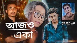 ajo-eka-samz-vai-bangla-new-music-2019-ripon