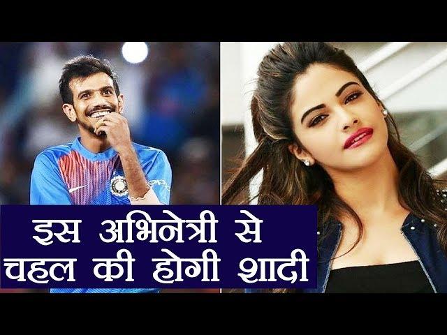 IPL 2018: Yuzvendra Chahal sets to tie the knot with Tanishka Kapoor | ???????? ?????
