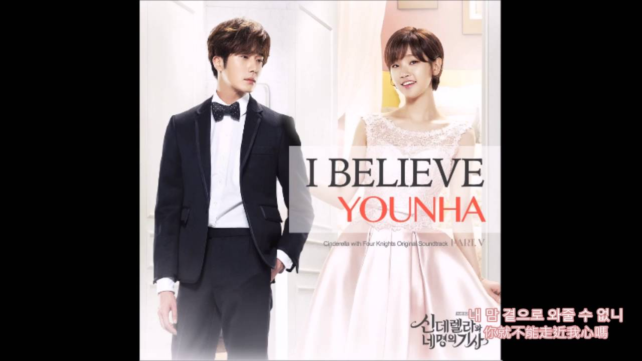 [灰姑娘與四騎士 ost Part.5] Younha(윤하) - I Believe