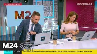 ФСБ предотвратила теракт в Москве - Москва 24