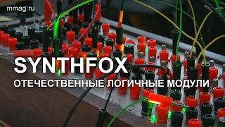 Synthfox - отечественные eurorack модули (Арт-Аура фестиваль)
