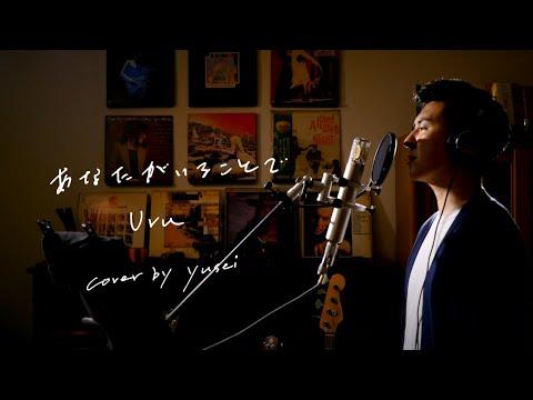 あなたがいることで / Uru   TBS系日曜劇場『テセウスの船』主題歌 Unplugged cover by yusei