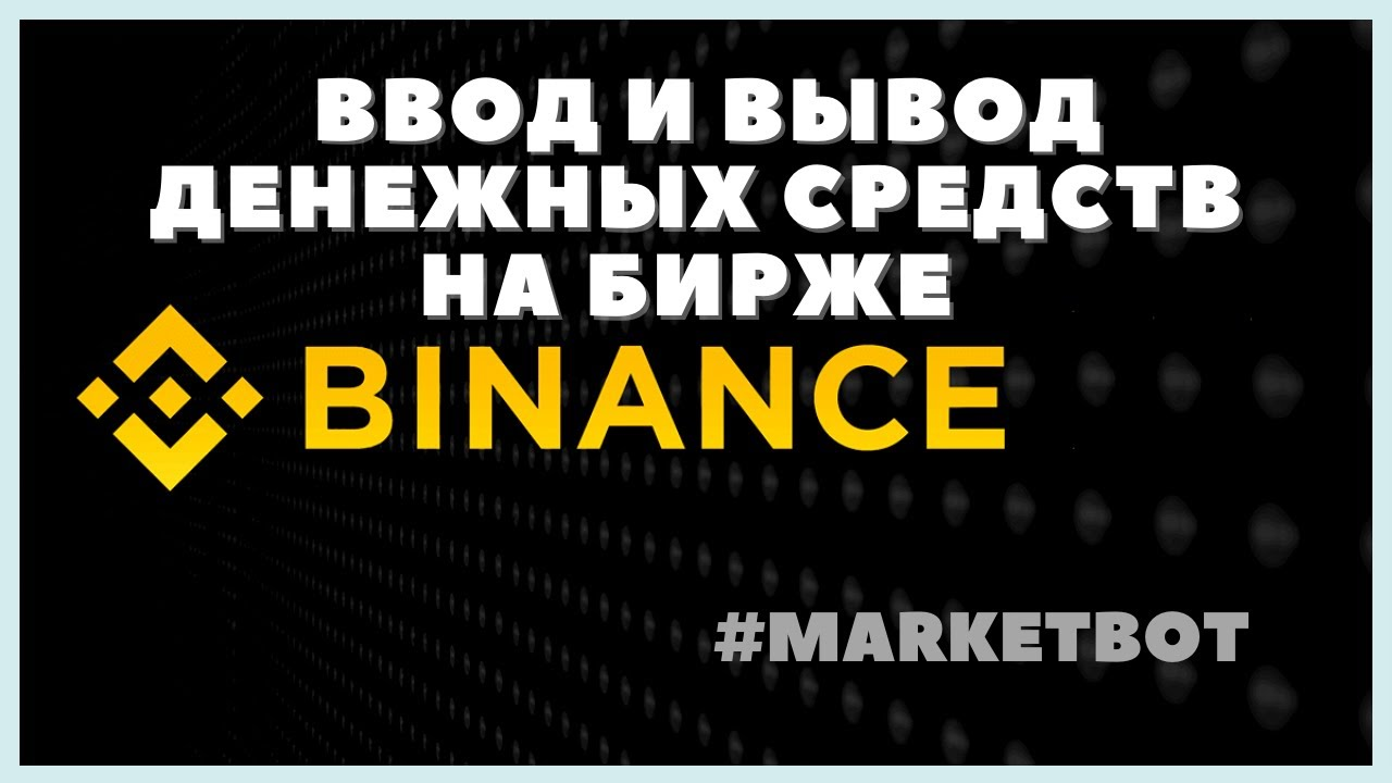 Binance тарифы на вывод