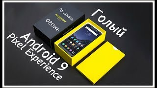 Установил Android 9 на Pocophone F1👍Голый Андроид от Pixel Experience