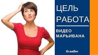 Как найти работу Как МарьИванна ставила цель найти работу