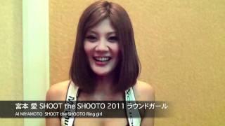 13年振りの開催となるシュートボクシング&修斗合同イベント「SHOOT the...