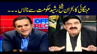 Off The Record | Kashif Abbasi | ARYNews | 21 January 2019