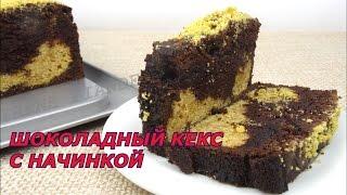 Шоколадный кекс рецепт. Кексы с начинкой