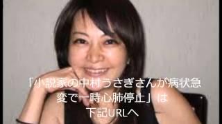 中村うさぎさんが病状急変 http://urx.nu/5828.