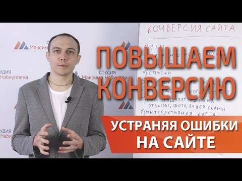 8 способов как повысить конверсию сайта и увеличить продажи — Максим Набиуллин