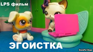 LPS Фильм: ЭГОИСТКА