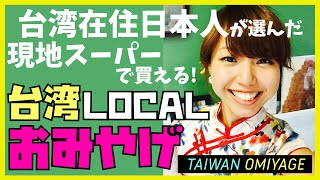 【台湾・食べるおみやげ編】台湾旅行者必見!コスパ良好!現地在住日本人が選ぶ現地スーパーで買えるおすすめバラマキみやげ (住台灣的日本人介紹!在超商買到!台灣LOCAL歐米呀給)